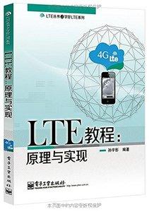 LTE 教程-原理與實現-cover