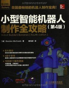 小型智能機器人製作全攻略(第4版) (Robot Builder's Bonanza, 4/e)-cover