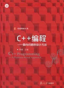 C++ 編程-面向問題的設計方法-cover