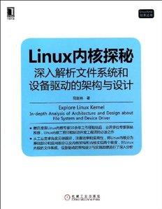 Linux 內核探秘-深入解析文件系統和設備驅動的架構與設計-cover
