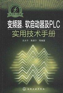 變頻器軟啟動器及 PLC 實用技術手冊(精)-cover