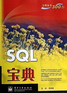 SQL 寶典-cover