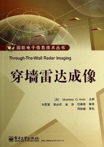 穿牆雷達成像 (Through-the-Wall Radar Imaging)-cover