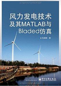 風力發電技術及其 MATLAB 與 Bladed 模擬-cover