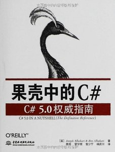 果殼中的 C#-C# 5.0 權威指南 (C# 5.0 in a Nutshell: The Definitive Reference, 5/e)-cover