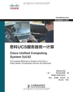 思科 UCS 服務器統一計算(Cisco Unified Computing System (UCS): A Complete Reference Guide to the Cisco Data Center Virtualization Server Architecture)-cover