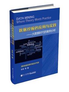 數據挖掘的應用與實踐-大數據時代的案例分析-cover