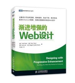漸進增強的 Web 設計 (Designing with Progressive Enhancement: Building the Web that Works for Everyone)