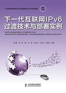 下一代因特網 IPv6 過渡技術與部署實例-cover