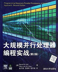 大規模並行處理器編程實戰(第2版) (Programming Massively Parallel Processors: A Hands-on Approach, 2/e)-cover
