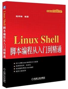 Linux Shell 腳本編程從入門到精通-cover