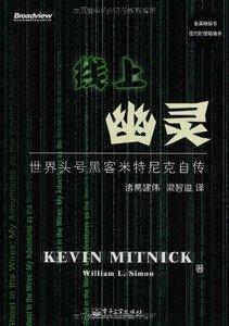線上幽靈-世界頭號黑客米特尼克自傳 (Ghost in the Wires: My Adventures as the World's Most Wanted Hacker)-cover