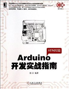 Arduino 開發實戰指南-STM32 篇-cover
