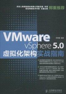 VMware vSphere 5.0 虛擬化架構實戰指南-cover