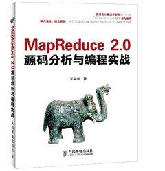 MapReduce 2.0 源碼分析與編程實戰-cover