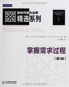 掌握需求過程(第3版) (Mastering the Requirements Process: Getting Requirements Right, 3/e)-cover