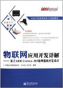 物聯網應用開發詳解-基於 ARM Cortex-M3 處理器的開發設計-cover