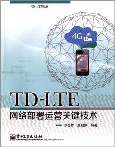 TD-LTE 網絡部署運營關鍵技術-cover