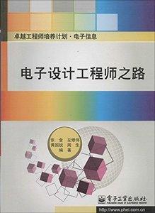 電子設計工程師之路-cover