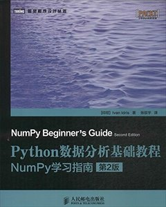 Python 數據分析基礎教程-NumPy 學習指南 (第2版) (NumPy Beginner's Guide, 2/e)-cover