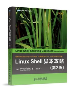 Linux Shell 腳本攻略(第2版) (Linux Shell Scripting Cookbook, 2/e)-cover