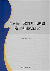 Cache 一致性片上網絡路由和流控研究-cover