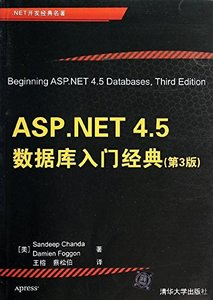 ASP.NET 4.5 數據庫入門經典(第3版) (Beginning ASP.NET 4.5 Databases)-cover