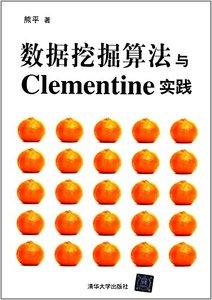 數據挖掘演算法與 Clementine 實踐-cover
