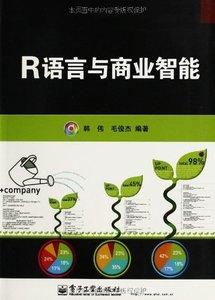 R 語言與商業智能