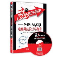 贏在電子商務 - PHP + MySQL 電商網站設計與製作 (附光盤)-cover