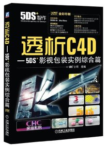 透析 C4D-5DS+ 影視包裝實例綜合篇(附光盤全彩印刷)-cover