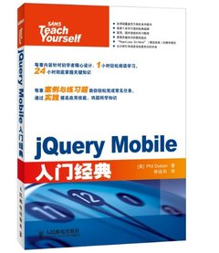 jQuery Mobile 入門經典(Sams Teach Yourself jQuery Mobile in 24 Hours)-cover