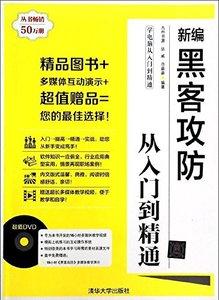 新編黑客攻防從入門到精通(附光盤)-cover