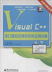 Visual C++ 串口通信及測控應用實例詳解(附光盤)-cover