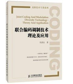 聯合編碼調製技術理論及應用-cover