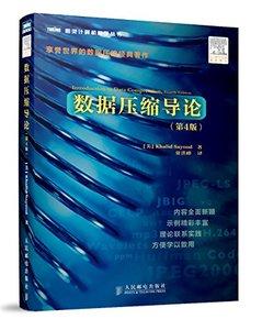 數據壓縮導論(第4版) (Introduction to Data Compression, 4/e)-cover