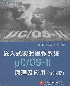 嵌入式實時操作系統 μC\OS-Ⅱ 原理及應用, 3/e-cover