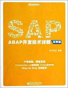 SAP ABAP 開發技術詳解-實例篇-cover