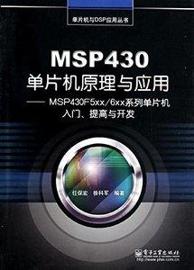 MSP430 單片機原理與應用-MSP430F5xx/6xx 系列單片機入門、提高與開發-cover