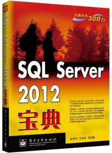 SQL Server 2012 寶典-cover