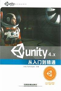 Unity 4.X 從入門到精通-cover