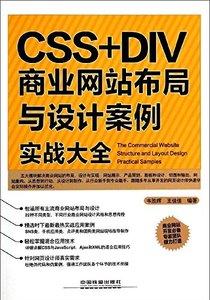 CSS + DIV 商業網站佈局與設計案例實戰大全-cover
