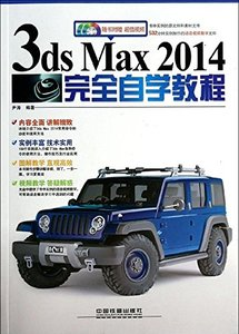 3ds Max 2014 完全自學教程(附光盤)-cover