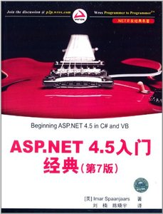 ASP.NET 4.5 入門經典(第7版) (Beginning ASP.NET 4.5: in C# and VB)-cover
