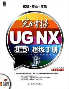 完全掌握 UG NX8.5 超級手冊(附光盤全新多媒體版)-cover