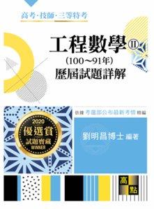 工程數學歷屆試題詳解 (Ⅱ)(100~91年) (適用: 高考(三等).地方政府特考.高考技師)-cover