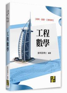工程數學, 5/e (適用: 高考(三等).地方政府特考.高考技師)-cover