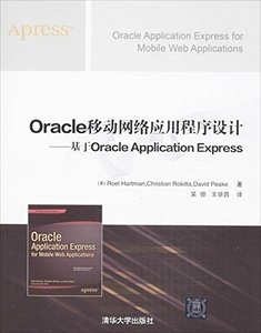 Oracle 移動網絡應用程序設計-基於 Oracle Application Express (Oracle Application Express for Mobile Web Applications)-cover