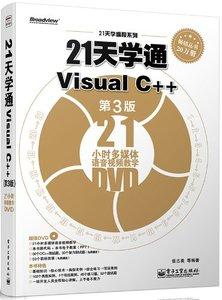 21 天學通 Visual C++(第3版)-cover