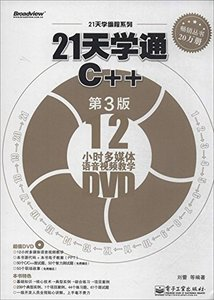 21 天學通 C++(第3版)-cover